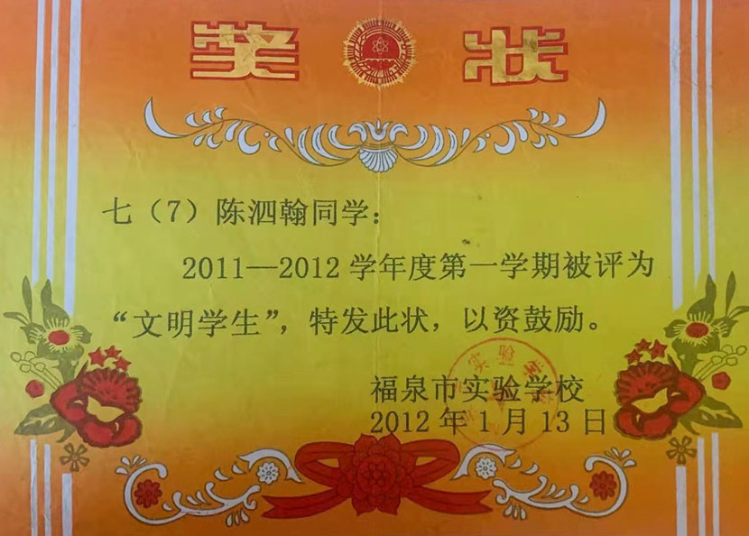 A school certificate awarded to Chen Sihan before the events of the case unfolded, in 2012. Courtesy of Li Ronghui