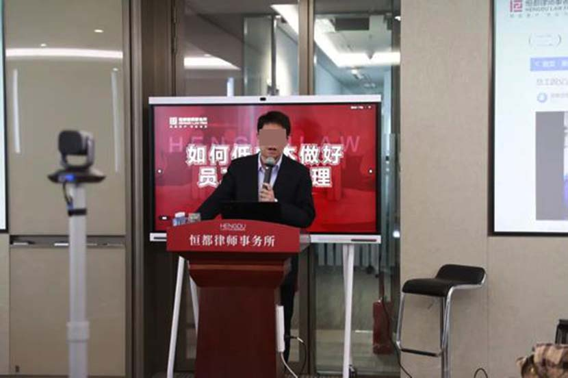 A lawyer from Hengdu Law Firm gives a seminar on how companies can fire their employees cheaply in Beijing, May 9, 2021. From Weibo