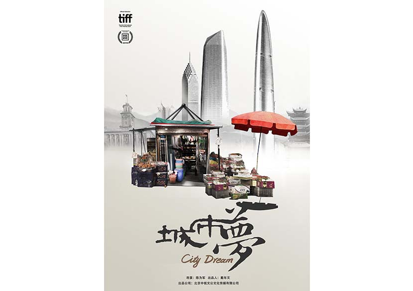 """A poster for """"City Dream.""""  Courtesy of Dai Nianwen"""