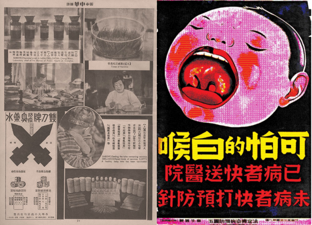 Left: Details from a magazine showing the steps involved in vaccinating against smallpox in early 20th century China. Courtesy of the Shanghai Library; Right: An early 20th century poster promoting awareness and prevention of diphtheria. Courtesy of Liu Xiaomeng