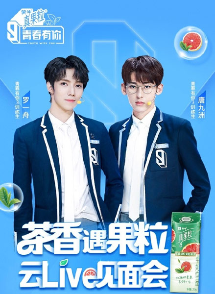 """An ad for a livestream sponsored by Mengniu and featuring popular """"Youth With You 3"""" contestants Luo Yizhou (left) and Tang Jiuzhou. From @爱奇艺青春有你 on Weibo"""