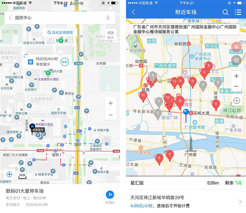 Screenshots of the ETCP (left) and Airparking (right) apps show available parking spaces in Beijing and Guangzhou, respectively.