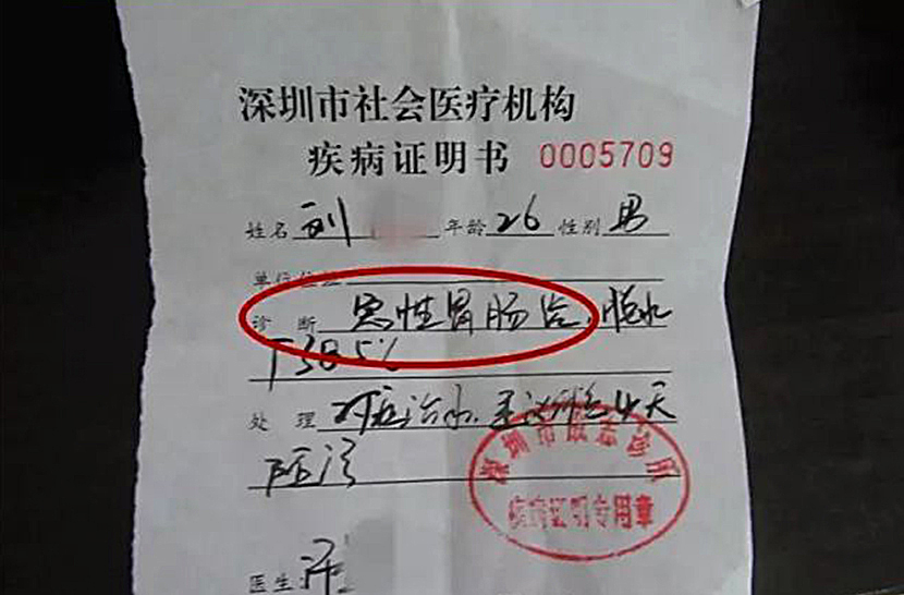One of the fake sick notes shows a 'patient' diagnosed with gastroenteritis. From the WeChat public account of the Shenzhen Health Inspection Bureau
