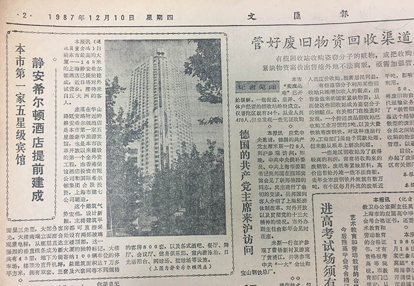 A local newspaper published Dec. 10, 1987, says the Jing'an District Hilton Hotel — Shanghai's first five-star hotel — will be finished ahead of schedule. Fan Liya/Sixth Tone