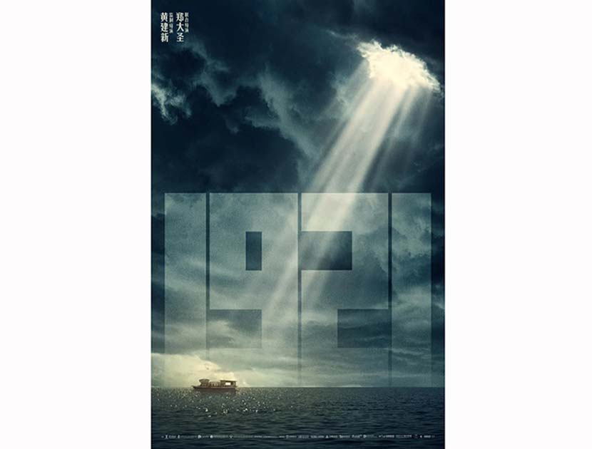 """A poster for """"1921."""" From Douban"""