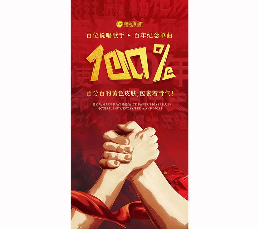 """A promotional still for  """"100%."""" From @嘻哈融合体 on Weibo"""