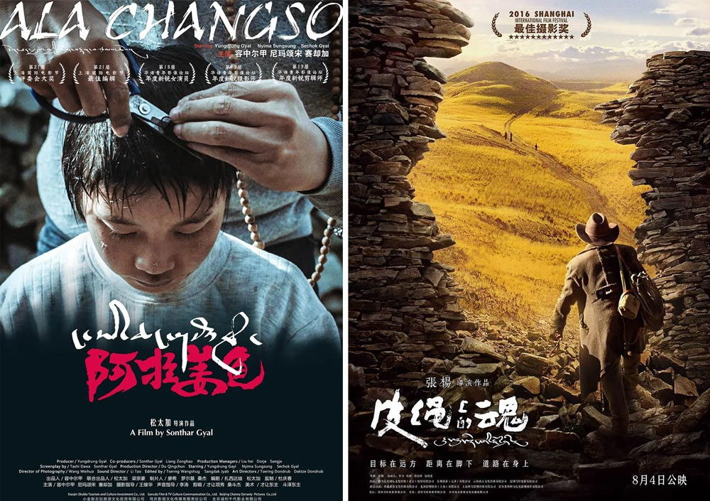 """Posters for the films """"Ala Changso"""" (left) and """"Soul on a String"""" (right). From Douban"""