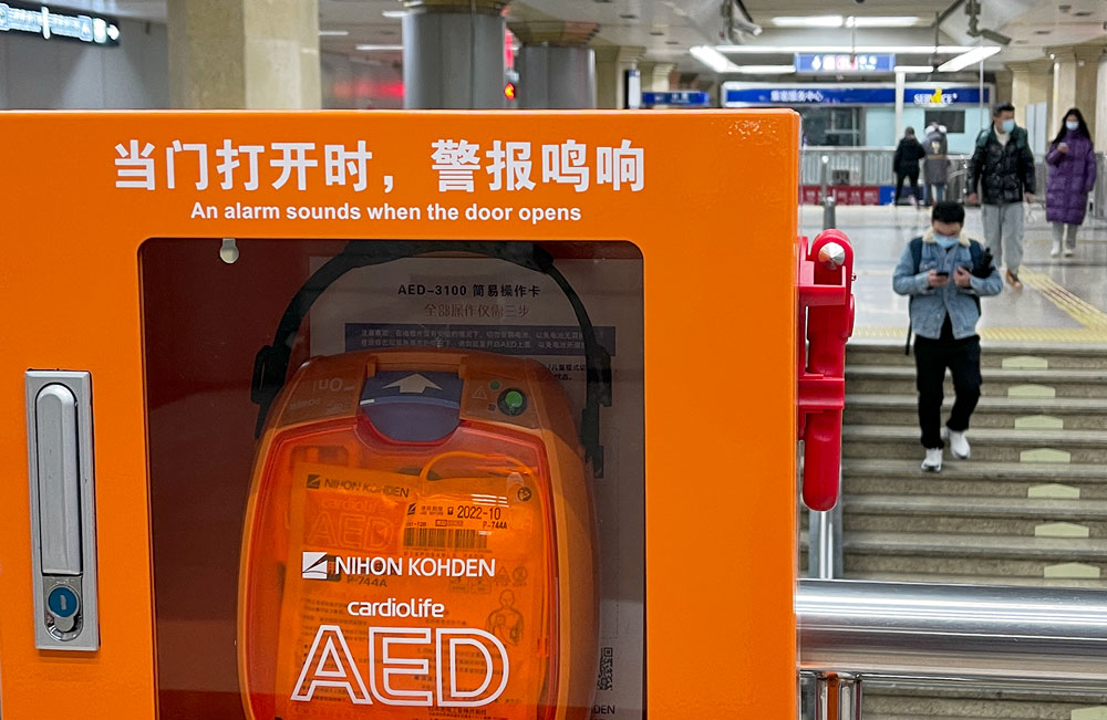 An AED at a subway station in Beijing, Jan. 3, 2021. People Visual