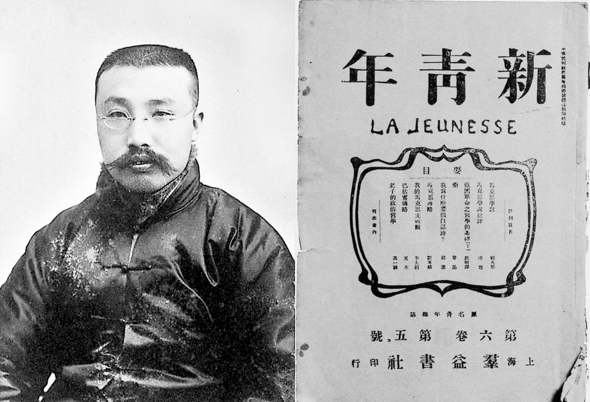 Left: Li Dazhao; Right: The cover of the fifth issue of volume six of New Youth magazine. The issue was dedicated to a discussion of Marxism. IC