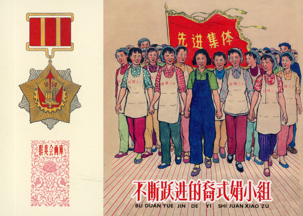 The cover of a comic book based on the story of Yi Shijuan's work team, published in 1952. From Shanghai People's Publishing House