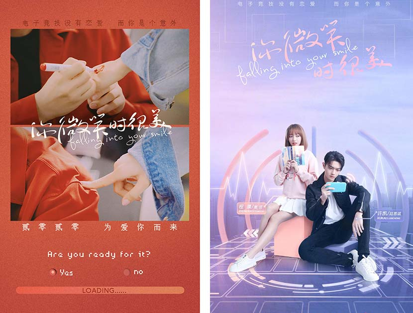 """Posters for the TV show """"Falling Into Your Smile."""" From Douban"""