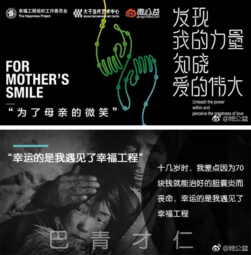 Posters for charity events held by Unlimited Her. From @她公益 on Weibo