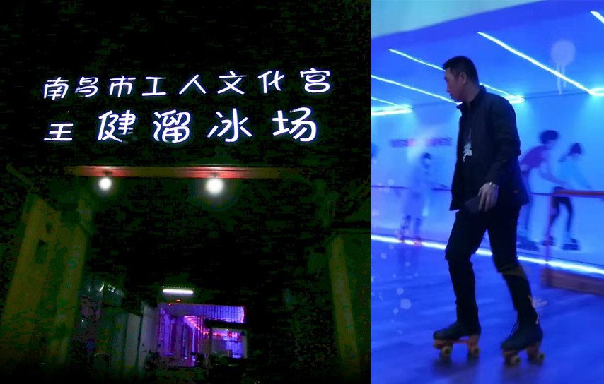 Left: The entryway to Quanjian Roller Rink; Right: A man roller skates at Quanjian Roller Rink in Nanchang, Jiangxi province. Courtesy of Youxun Road Sparkles