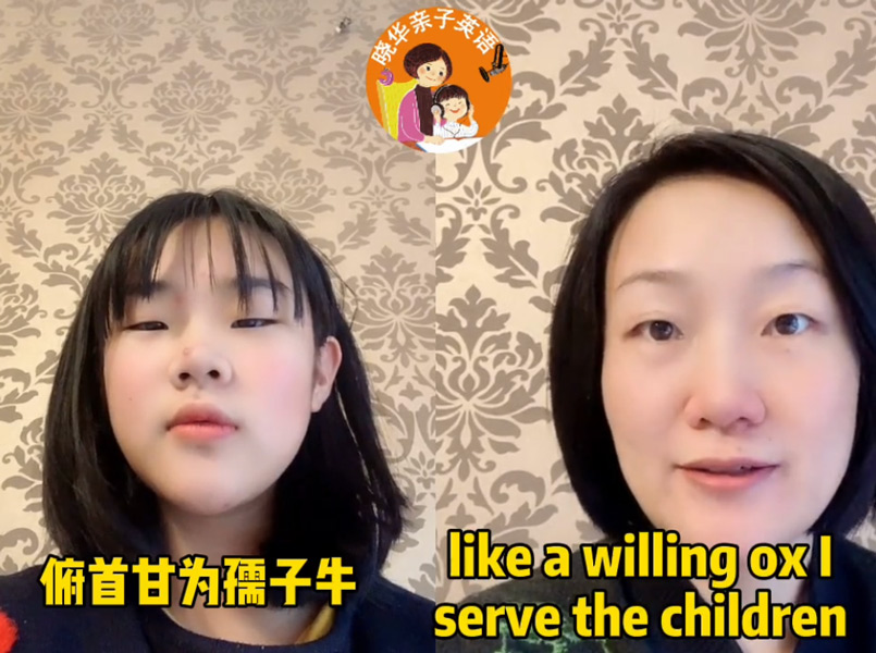 A screen grab from a video in which Zhao Xiaohua and her daughter Emma introduce phrases related to the Year of the Ox, published 2021. From 晓华亲子英语 on WeChat