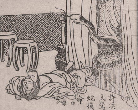 """An illustration shows Lady White Snake's husband dying from fright, from a copy of """"The Legend of the White Snake"""" published in 1947. From Kongfz.com"""