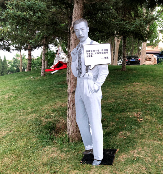 A cardboard cut-out of the writer Lu Xun on display in Aranya, Hebei province, June 2021. Courtesy of Coral Yang