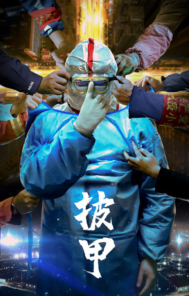 A work by Wuheqilin depicts a medical worker during the pandemic. From @乌合麒麟 on Weibo