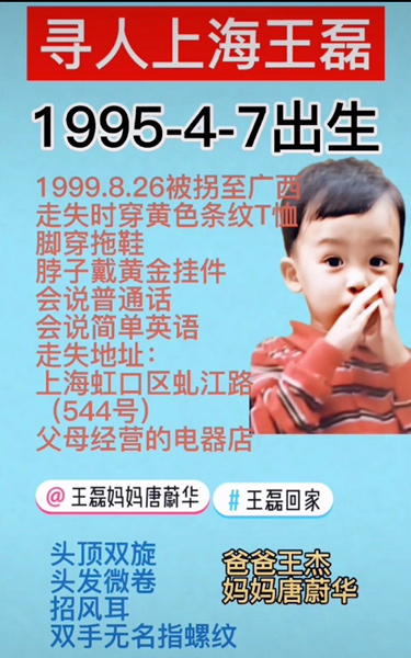 A screenshot of a missing person's poster for Tang Weihua's son which was later edited by Ling Dong. Courtesy of Ling Dong