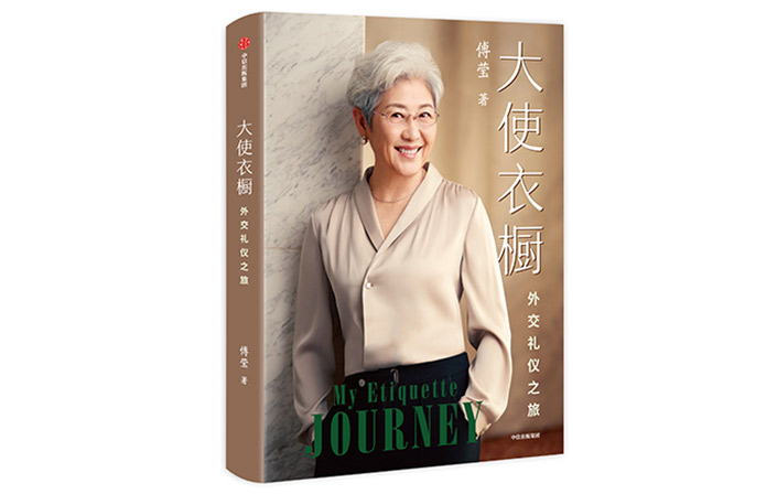"""The cover of """"My Etiquette Journey."""" Courtesy of CITIC Press Group"""
