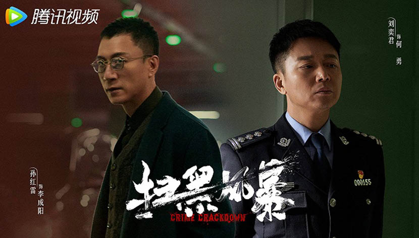 """A promotional photo for """"Crime Crackdown."""" From Douban"""