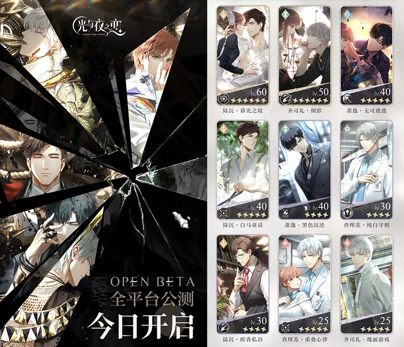 """""""Light and Night"""" posters. From Weibo"""