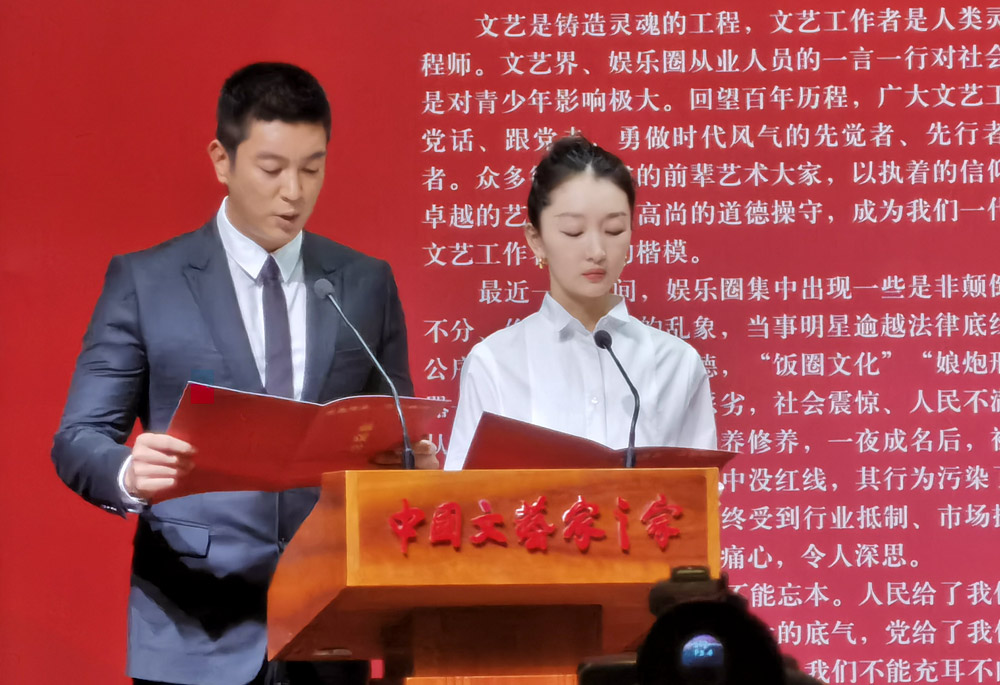 Actors Zhou Dongyu (right) and Du Jiang at a forum led by China Federation of Literary and Art Circles, in Beijing, Aug. 24, 2021. From @中国艺术报 on Weibo