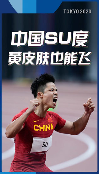"""A poster shows Su Bingtian celebrating his victory in the men's 100-meter semifinal. The text reads: """"China Speed/Yellow Skin Can Fly Too."""" From The Paper"""