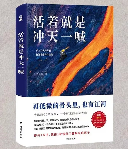 """The cover of """"To Live is to Shout at the Sky."""" Courtesy of Taihai Publishing House"""