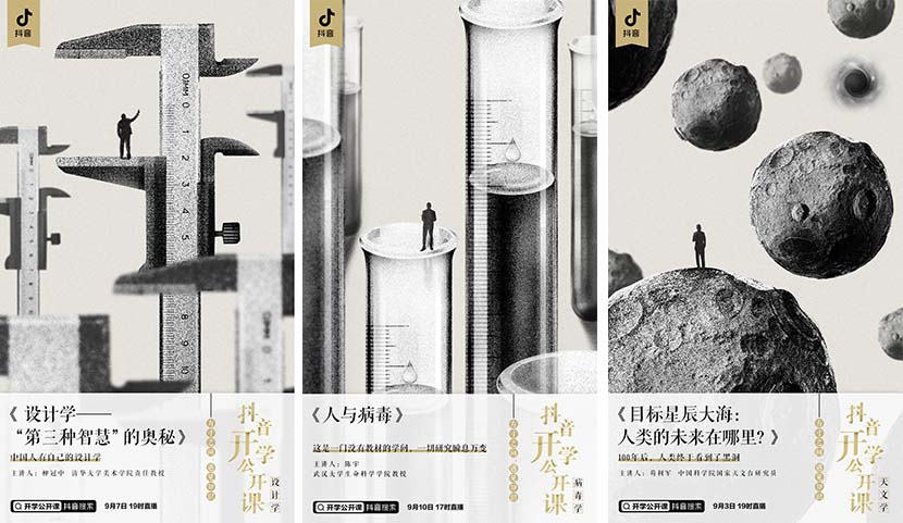 Posters for Douyin's livestreams connecting scholars with viewers. From Weibo
