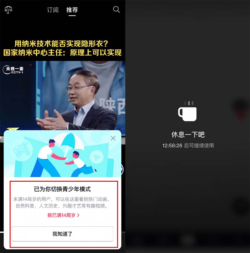 Screenshots show a notifcation announcing the new 'teenage mode' (left) and a message telling the user they will next be able to use Douyin in 13 hours. From Weibo