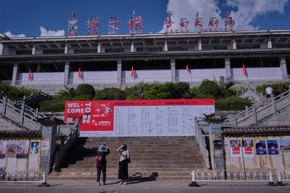Visitors stand at the entrance of DIPE's exhibition hall in Dali, Yunnan province, Sept. 27, 2021. Wu Huiyuan/Sixth Tone