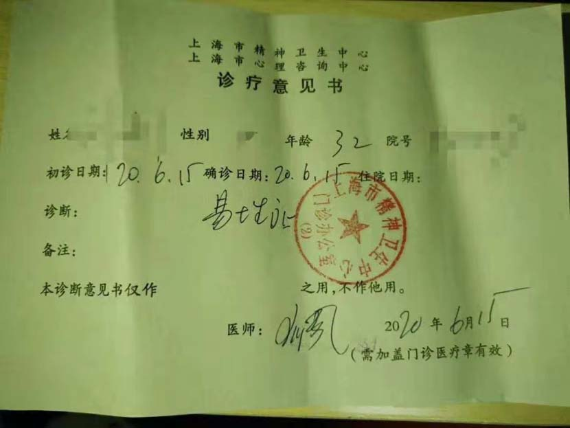 Liu's gender dysphoria diagnosis certificate. These certificates are mandatory in China for anyone who wants to undergo gender reassignment surgery. Courtesy of Beijing Youth Daily