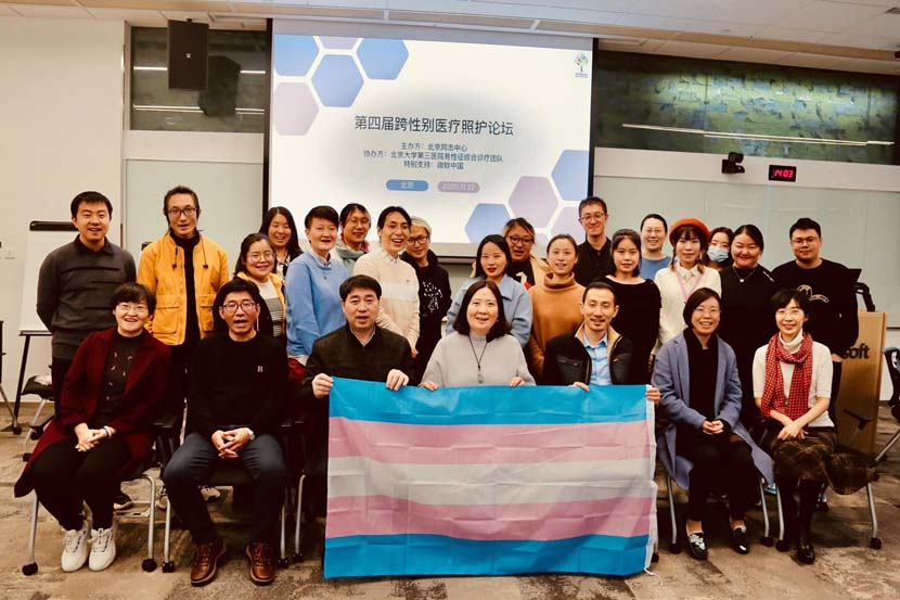 Pan (third from the right) poses for a group photo during a forum on healthcare for transgender people in China, November 2020. Courtesy of Beijing Youth Daily