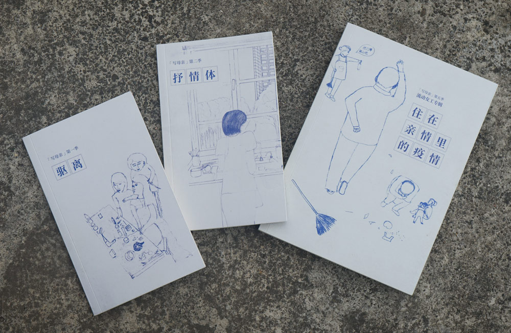 """The first, second, and fifth volumes of""""Writing Mothers""""series. Courtesy of Jing Yuan"""