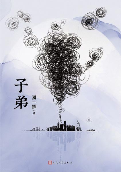 """The cover of Pan Yizhi's fictionalized memoir, """"Children."""" From Douban"""