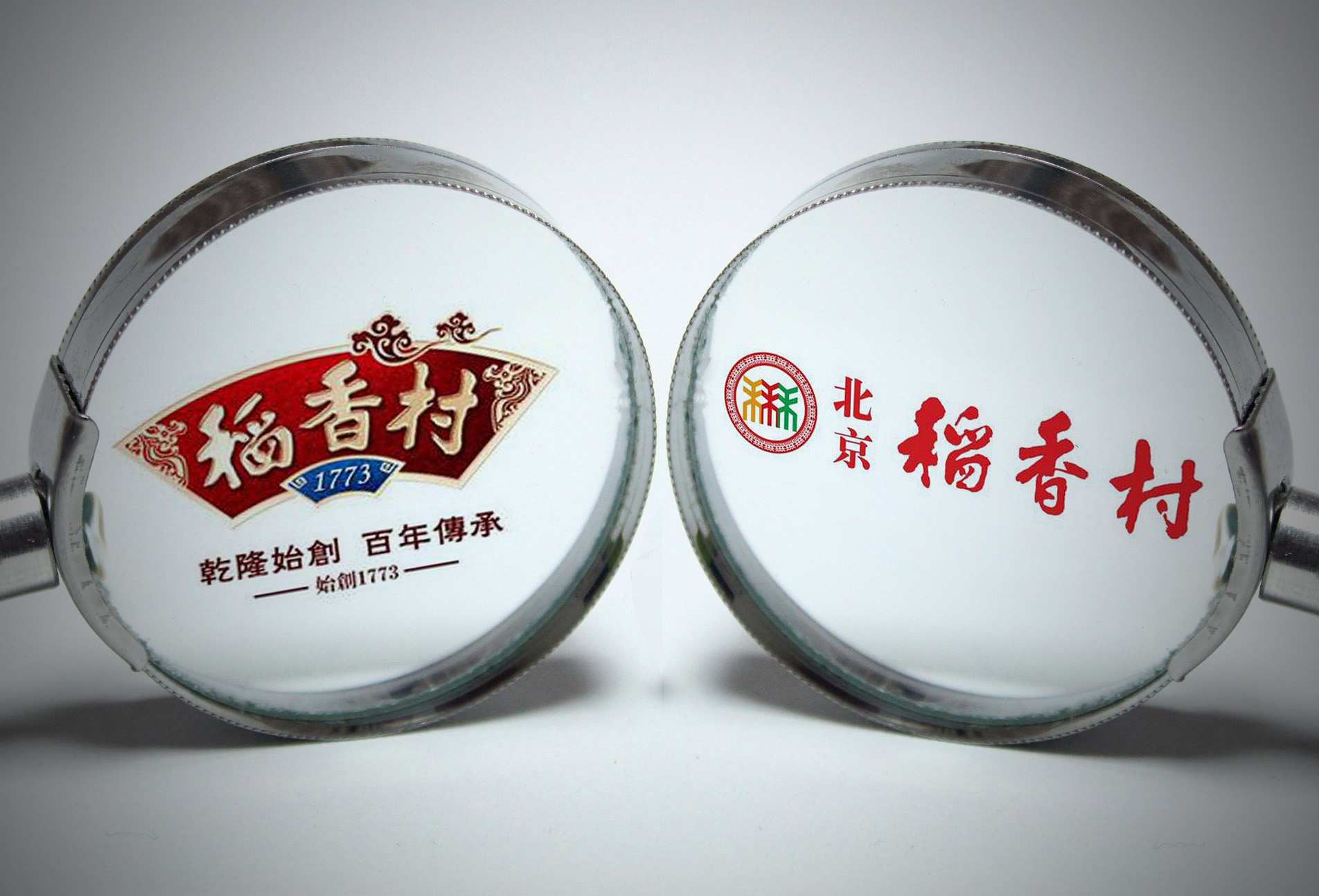 The brand logos of Suzhou Daoxiangcun (left) and Beijing Daoxiangcun (right). VCG