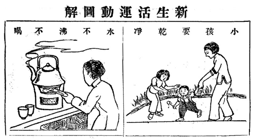 A scanned copy of the 'New Life Weekly' encourages people to drink boiled water, 1934, Vol. 1 (10). From National Digital Library of China
