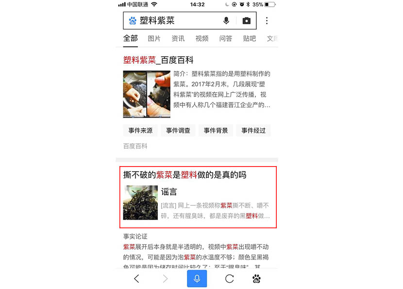 A screenshot from Baidu shows how the search term 'plastic seaweed' returns a message saying that a related story is a rumor (in red box).