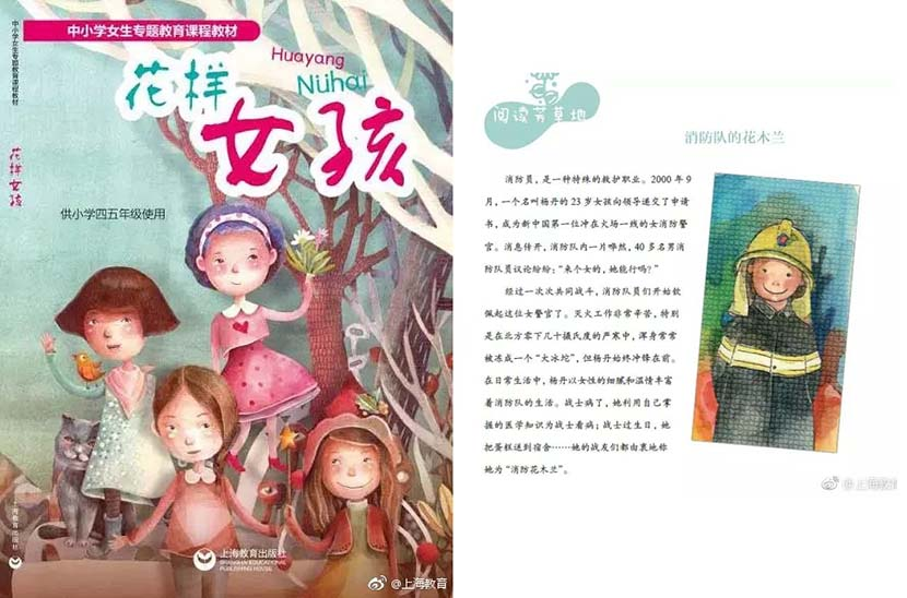 Left: The cover of 'Huayang Nühai'; right: One of the pages from 'Huayang Nühai,' featuring a story about a female firefighter. From the official Weibo account of the Shanghai Education Bureau