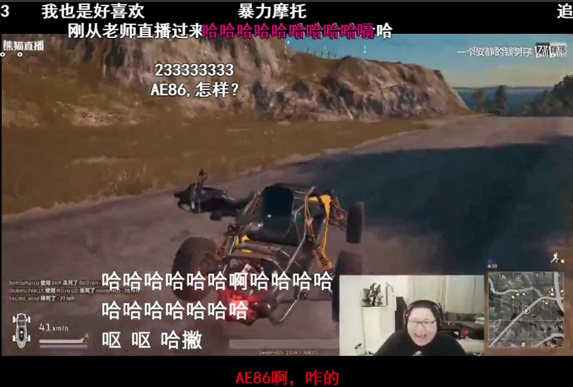 A screenshot of a livestreamer during a 'PlayerUnknown Battlegrounds' match. From Bilibili user 'Makuta'