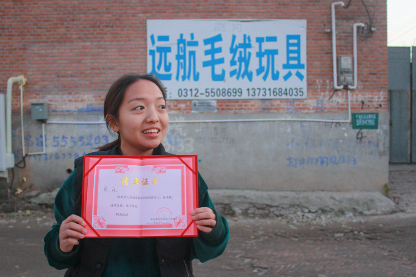 Zhang Ying, Cao Meng's wife, poses for a photo with her training certificate in Nanwen Village, Rongcheng County, Hebei province, Nov. 14, 2017. Wang Yiwei/Sixth Tone