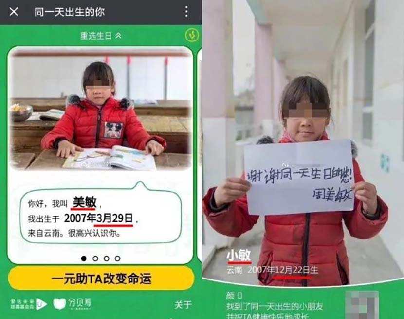 Screenshots from the fundraising platform show two photos of the same girl with different names and birth dates. From Weibo