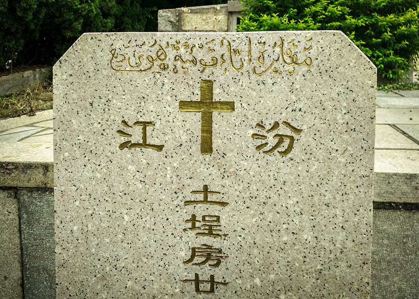A local tombstone of a person from the Hui ethnic group in Quanzhou, Fujian province, Aug. 8, 2016. The Arabic words above means 'tomb of Ding Muslim family.' Courtesy of Ma Te
