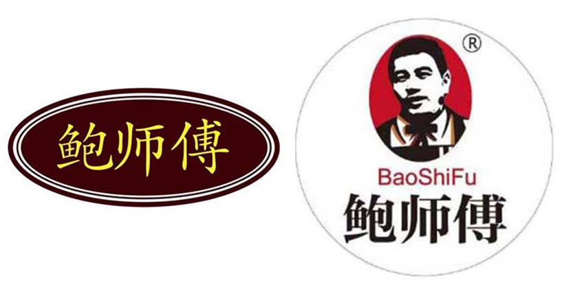 Left: The Master Bao logo registered by the plaintiff, Bao Caisheng; right: The Master Bao logo registered by the defendant, Yishang Food Management.