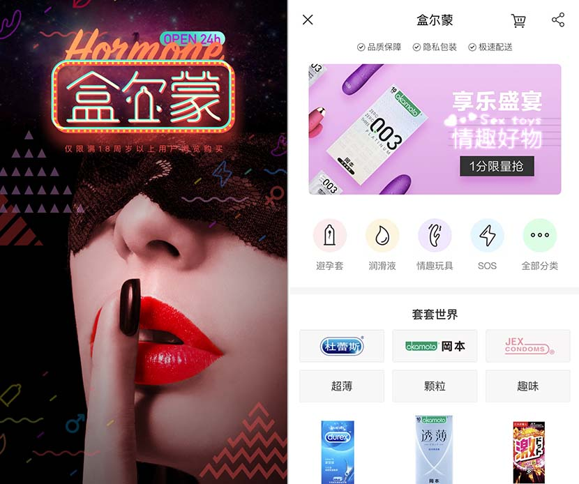 Quickie on Delivery: Alibaba Promises Sex Toys Within 30 Minutes